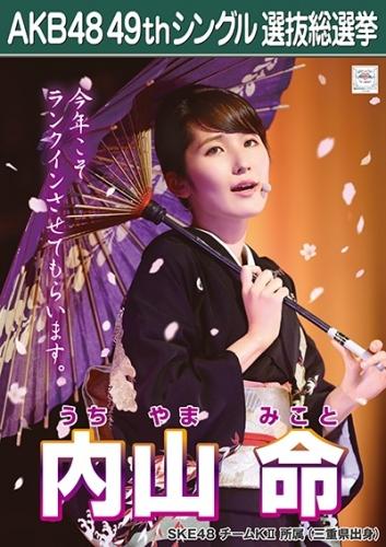 内山命_AKB48 49thシングル選抜総選挙ポスター画像