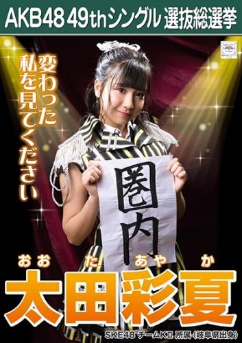 太田彩夏_AKB48 49thシングル選抜総選挙ポスター画像