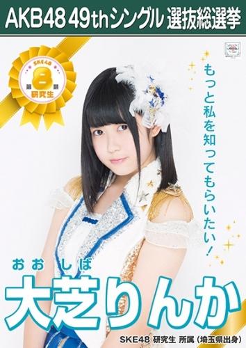 大芝りんか_AKB48 49thシングル選抜総選挙ポスター画像
