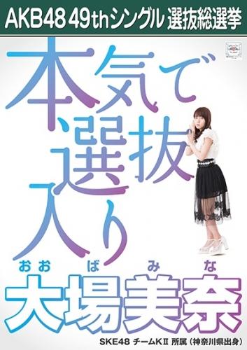 大場美奈_AKB48 49thシングル選抜総選挙ポスター画像
