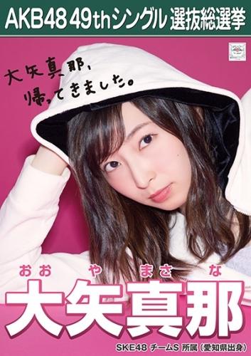 大矢真那_AKB48 49thシングル選抜総選挙ポスター画像
