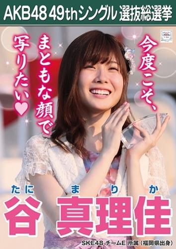 谷真理佳_AKB48 49thシングル選抜総選挙ポスター画像