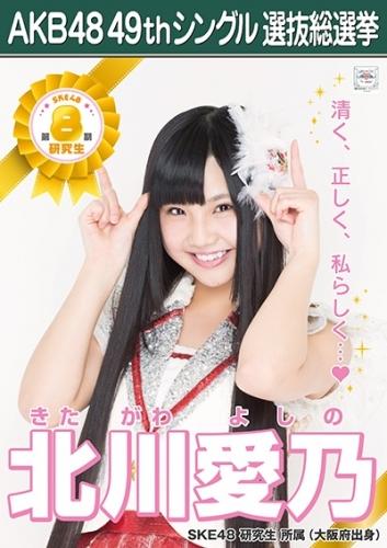 北川愛乃_AKB48 49thシングル選抜総選挙ポスター画像