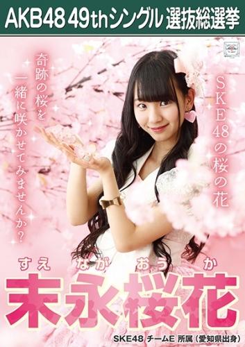 末永桜花_AKB48 49thシングル選抜総選挙ポスター画像