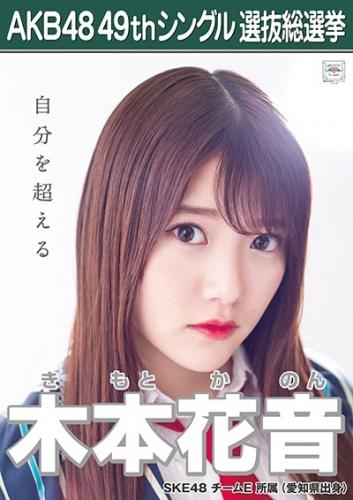 木本花音_AKB48 49thシングル選抜総選挙ポスター画像