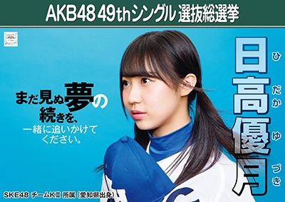 日高優月_AKB48 49thシングル選抜総選挙ポスター画像