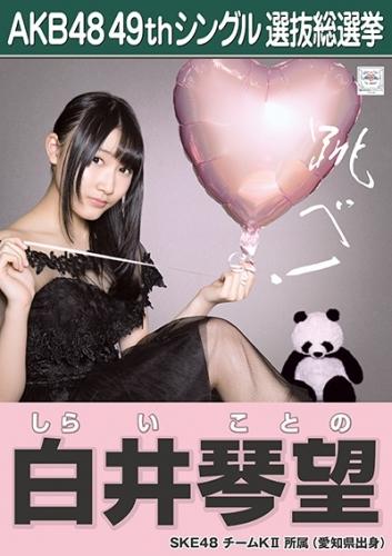 白井琴望_AKB48 49thシングル選抜総選挙ポスター画像