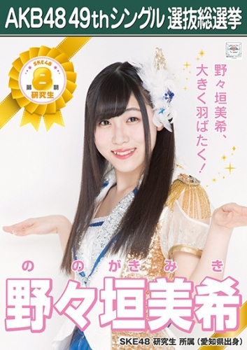 野々垣美希_AKB48 49thシングル選抜総選挙ポスター画像