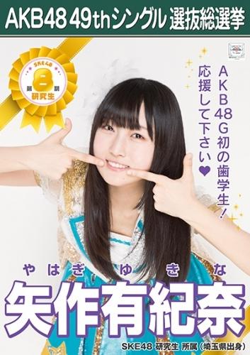 矢作有紀奈_AKB48 49thシングル選抜総選挙ポスター画像