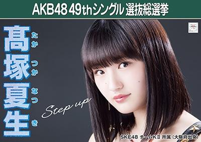 髙塚夏生_AKB48 49thシングル選抜総選挙ポスター画像