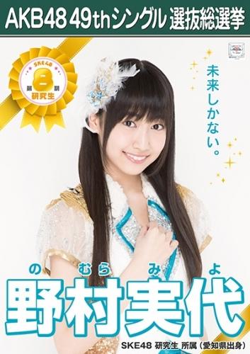 野村実代_AKB48 49thシングル選抜総選挙ポスター画像