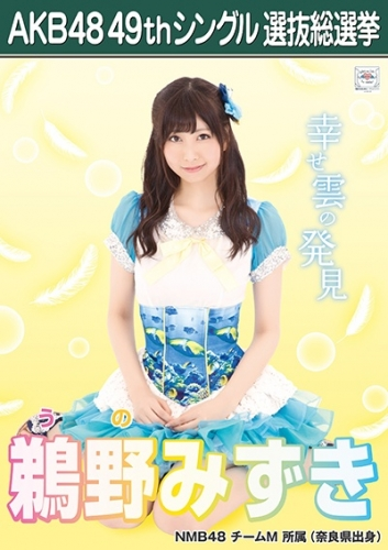 鵜野みずき_AKB48 49thシングル選抜総選挙ポスター画像