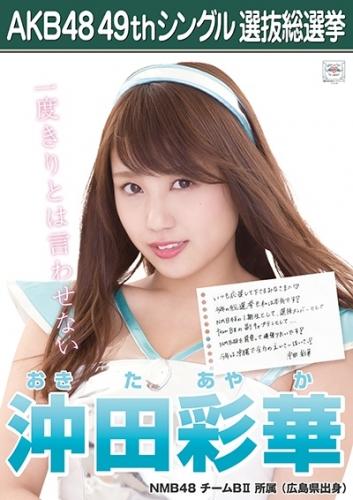沖田彩華_AKB48 49thシングル選抜総選挙ポスター画像