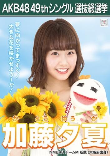 加藤夕夏_AKB48 49thシングル選抜総選挙ポスター画像