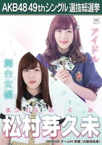 松村芽久未_AKB48 49thシングル選抜総選挙ポスター画像