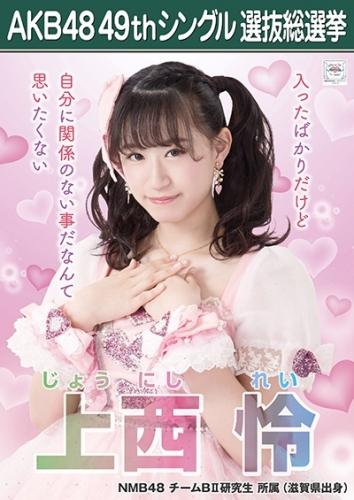 上西怜_AKB48 49thシングル選抜総選挙ポスター画像