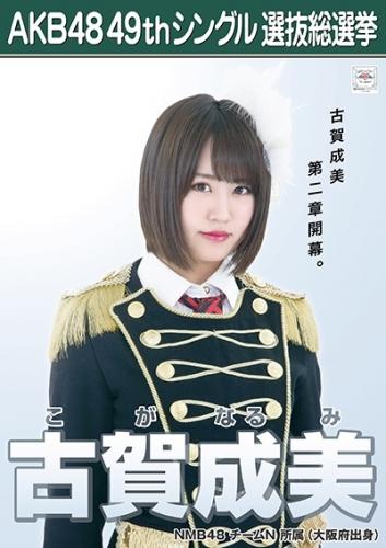 古賀成美_AKB48 49thシングル選抜総選挙ポスター画像