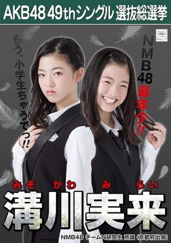 溝川実来_AKB48 49thシングル選抜総選挙ポスター画像
