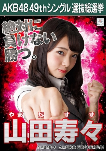 山田寿々_AKB48 49thシングル選抜総選挙ポスター画像