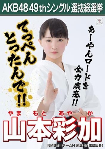 山本彩加_AKB48 49thシングル選抜総選挙ポスター画像