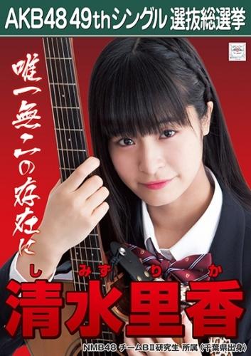 清水里香_AKB48 49thシングル選抜総選挙ポスター画像