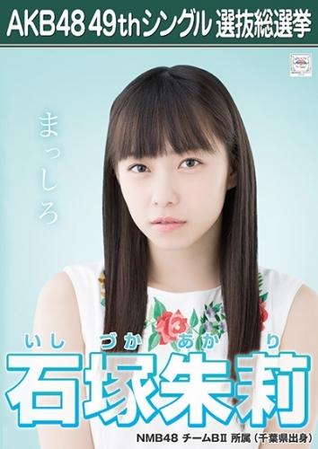 石塚朱莉_AKB48 49thシングル選抜総選挙ポスター画像