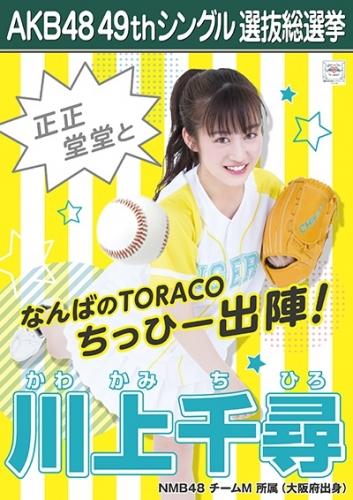 川上千尋_AKB48 49thシングル選抜総選挙ポスター画像