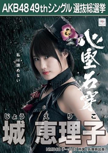 城恵理子_AKB48 49thシングル選抜総選挙ポスター画像