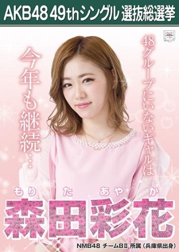森田彩花_AKB48 49thシングル選抜総選挙ポスター画像