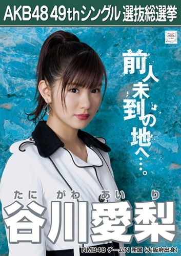 谷川愛梨_AKB48 49thシングル選抜総選挙ポスター画像