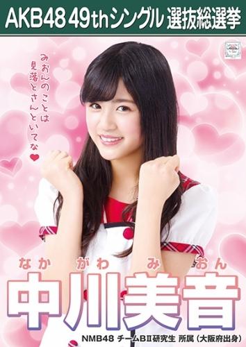 中川美音_AKB48 49thシングル選抜総選挙ポスター画像
