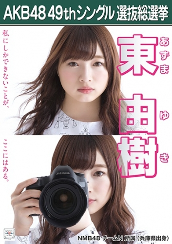 東由樹_AKB48 49thシングル選抜総選挙ポスター画像