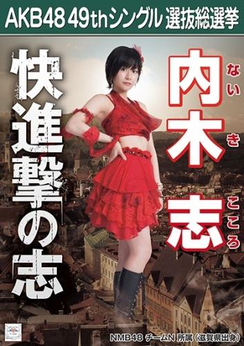 内木志_AKB48 49thシングル選抜総選挙ポスター画像