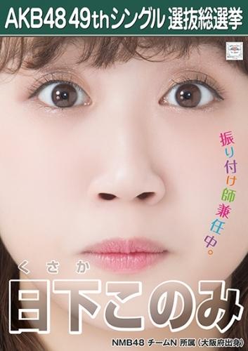 日下このみ_AKB48 49thシングル選抜総選挙ポスター画像