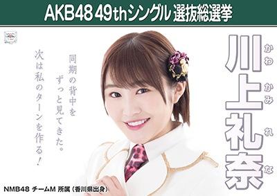 川上礼奈_AKB48 49thシングル選抜総選挙ポスター画像