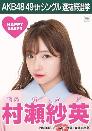 村瀬紗英_AKB48 49thシングル選抜総選挙ポスター画像
