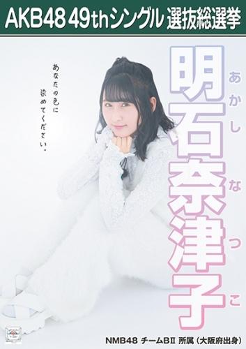 明石奈津子_AKB48 49thシングル選抜総選挙ポスター画像