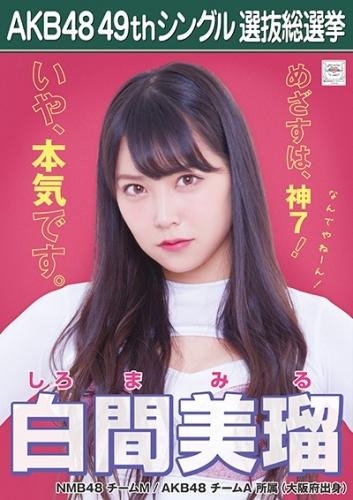 白間美瑠_AKB48 49thシングル選抜総選挙ポスター画像