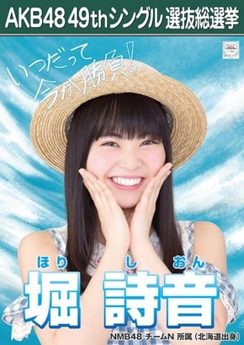 堀詩音_AKB48 49thシングル選抜総選挙ポスター画像