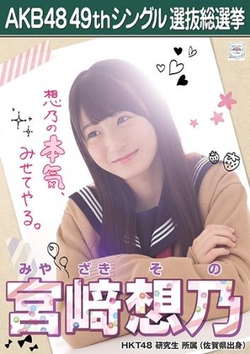 宮﨑想乃_AKB48 49thシングル選抜総選挙ポスター画像