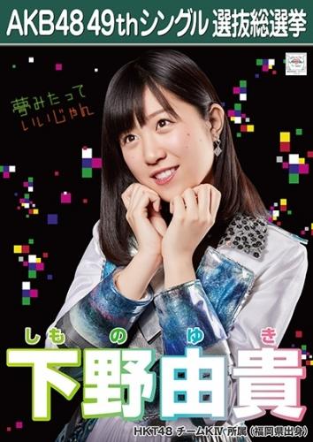下野由貴_AKB48 49thシングル選抜総選挙ポスター画像