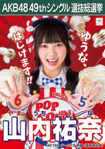 山内祐奈_AKB48 49thシングル選抜総選挙ポスター画像