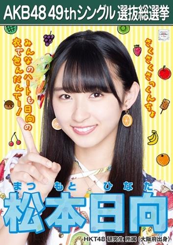 松本日向_AKB48 49thシングル選抜総選挙ポスター画像