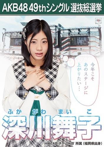 深川舞子_AKB48 49thシングル選抜総選挙ポスター画像
