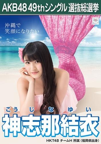 神志那結衣_AKB48 49thシングル選抜総選挙ポスター画像