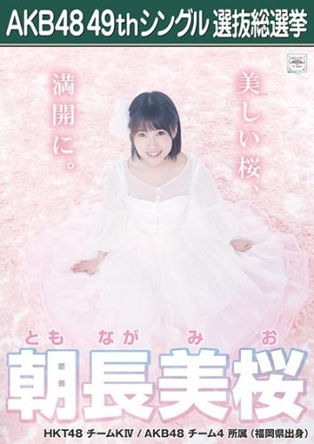 朝長美桜_AKB48 49thシングル選抜総選挙ポスター画像