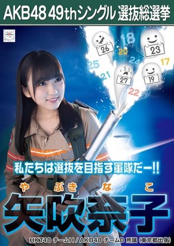 矢吹奈子_AKB48 49thシングル選抜総選挙ポスター画像