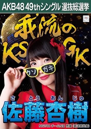 佐藤杏樹_AKB48 49thシングル選抜総選挙ポスター画像