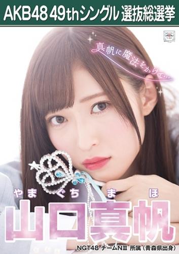 山口真帆_AKB48 49thシングル選抜総選挙ポスター画像