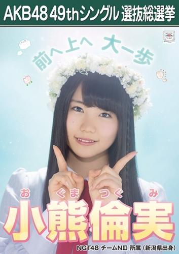 小熊倫実_AKB48 49thシングル選抜総選挙ポスター画像